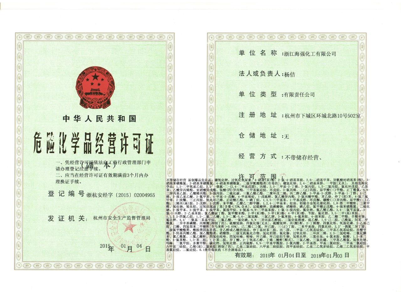 浙江海强化工有限公司危化证xiao.jpg
