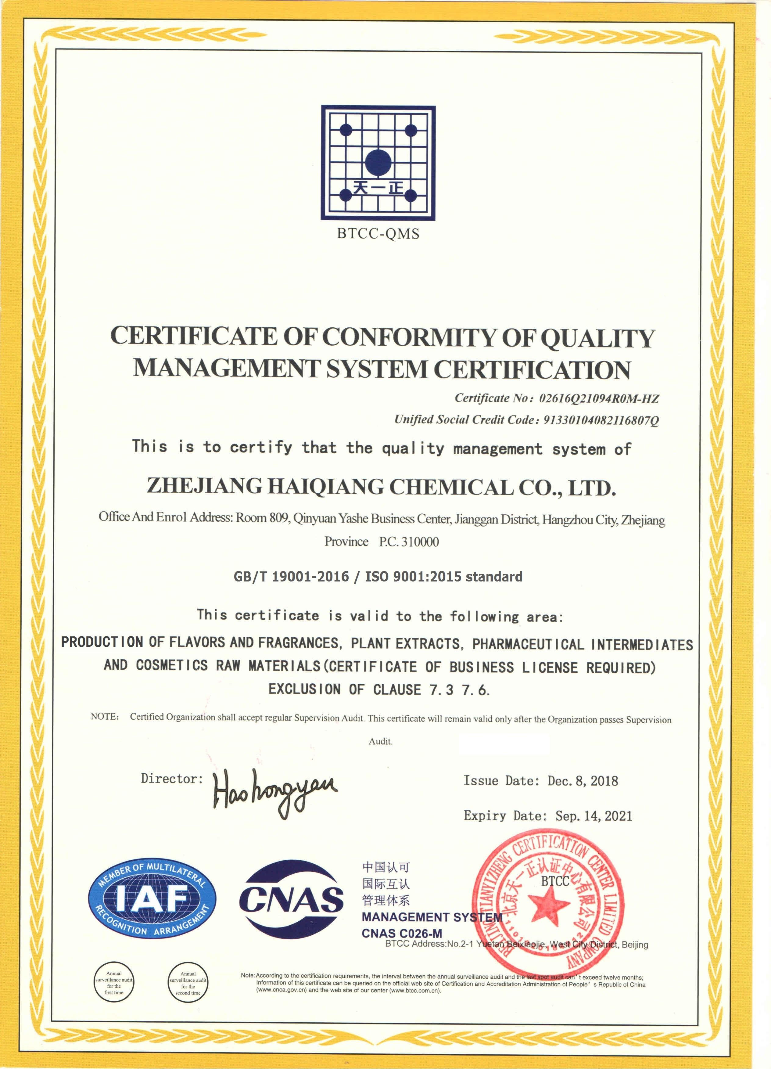 海强ISO9001 2015.jpg